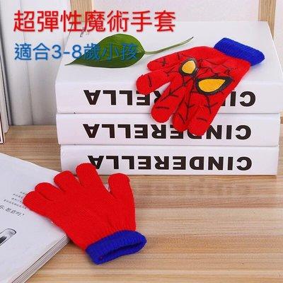冬季新款 英雄系列 蜘蛛人兒童超彈性魔術手套 加厚保暖分指針織手套 3-8歲