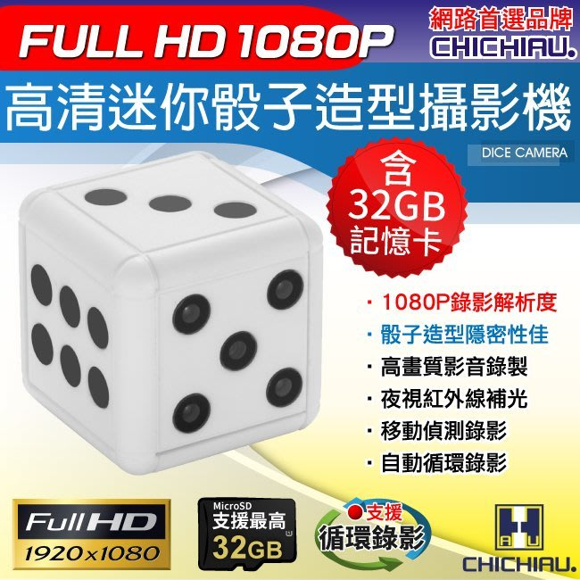 【CHICHIAU】1080P 高清迷你白色骰子鑰匙圈造型微型針孔攝影機@四保科技