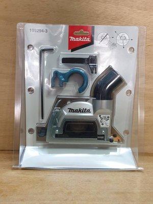 [曾旺]全新公司貨牧田MAKITA砂輪機用集塵罩199294-3GA4031 DGA404DGA406DGA418用