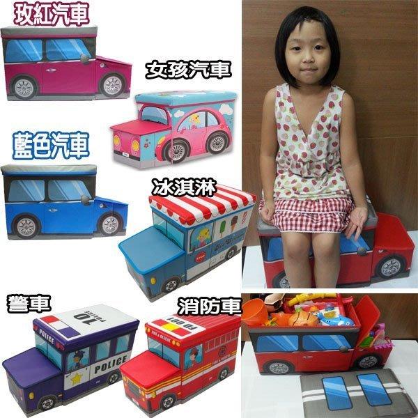 Q媽 公車收納箱 立體汽車校車造型收納箱 公車凳繽紛收納箱 玩具箱 儲物箱 換鞋凳