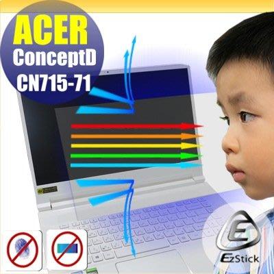 ® Ezstick ACER ConceptD CN715-71 防藍光螢幕貼 抗藍光 (可選鏡面或霧面)