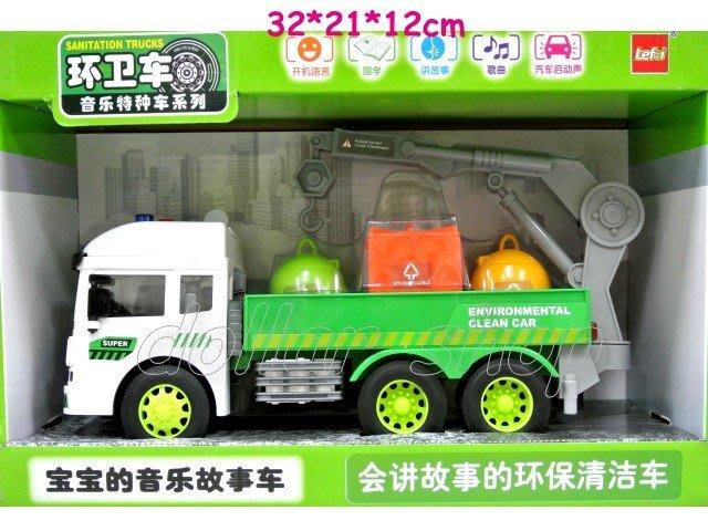 寶貝玩具屋二館☆【車車】益智寶寶多功能音樂故事車(聲光新款環保車)慣性車(送電池)