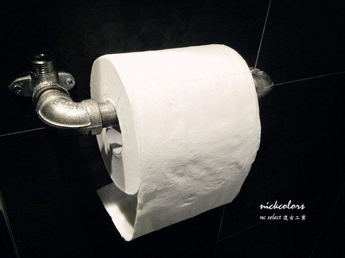 尼克卡樂斯~ 工業風金屬水管捲筒衛生紙架—loft 浴室 紙巾架 衛生紙架  擦手毛巾架 復古設計