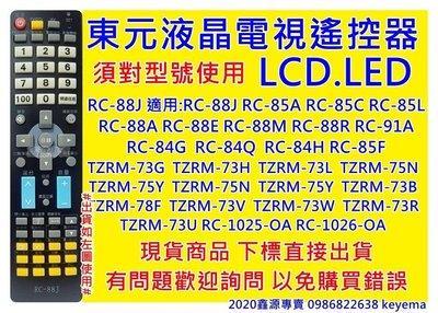 TECO 東元 液晶電視遙控器 適用 RC-88J 88R 88A 88E 85C 85L 91A 88M