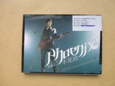 明星錄*2013年孫協志首張個人專輯.不死鳥.二手CD.宣傳版(k388)