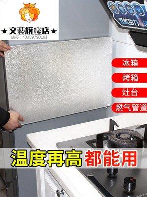 預售款-WYQJD-冰箱隔熱板耐高溫煤氣灶臺隔熱板廚房防火板自粘烤箱阻燃板隔熱板*優先推薦