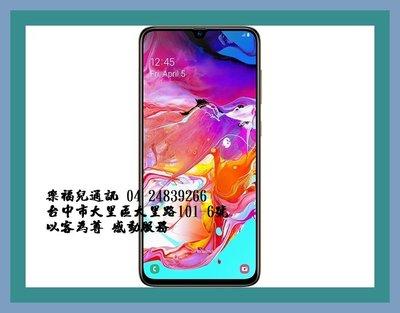 雙卡 SAMSUNG Galaxy A70 6.7吋 6+128G AI三鏡頭 白/黑/藍(福利機 $7800)
