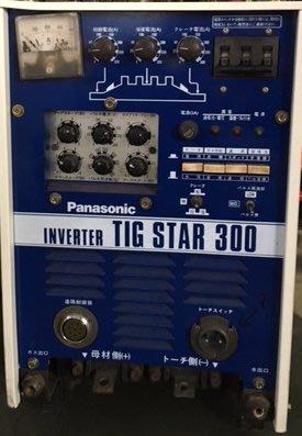 電洽~ 日本大廠 國際牌 Panasonic  TIG STAR 300 直流 焊機 全配~變頻 焊鋁 電焊機 氬焊機