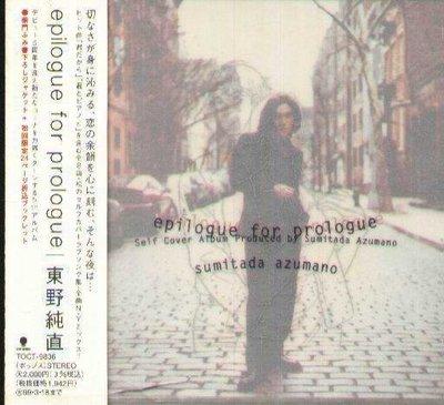 K - Sumitada Azumano 東野純直 - Epilogue for Prologue - 日版 - NEW
