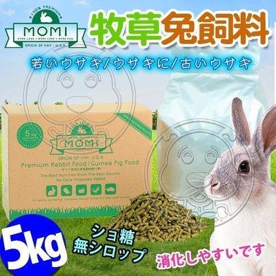 【🐱🐶培菓寵物48H出貨🐰🐹】摩米》營養全A幼兔T成兔IC老兔70%優質牧草兔飼料5KG特價1259元自取不打折
