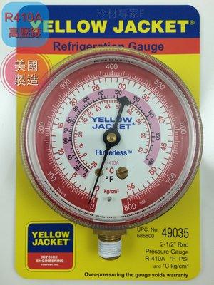 《美國YELLOW JACKET 高壓錶 410A》冷媒錶 49035 黃傑克 冷氣冷凍空調專業工具