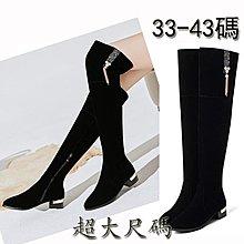 超大尺碼性感女靴磨砂面黑色顯瘦靴子側拉鏈過膝靴長靴 騎士靴 33-43碼 H30特價