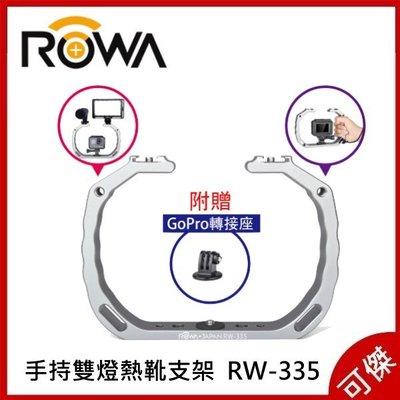 ROWA 樂華 RW-335 手持雙燈熱靴支架 相機支架 麥克風支架 適用於運動攝影機 GoPro 公司貨 可傑