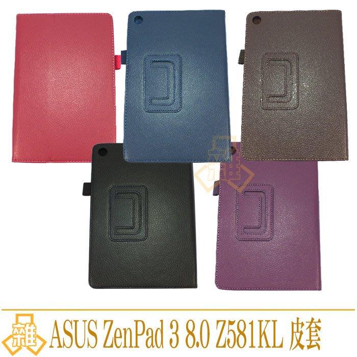 『送保貼、觸控筆』-ASUS ZenPad 3 8吋 Z581KL 荔枝紋皮套 保護套 平板保護套 可立式皮套