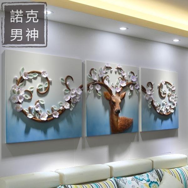 壁畫 沙發背景墻裝飾畫客廳三聯畫無框掛畫餐廳壁畫3D立體浮雕畫發財鹿jy 快速出貨