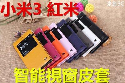 【三組免運】Xiaomi 小米3 智能皮套 支援休眠喚醒 原裝款 視窗皮套 保護套 手機套 手機殼 保護殼