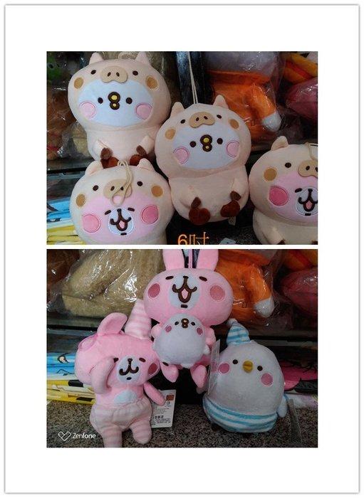 娃娃/卡娜赫拉娃娃 6吋金豬款 睡衣款卡娜赫抱小雞` 兔兔和P助抱枕卡娜赫拉的小動物 小吊飾~卡娜赫拉玩偶~情人禮物