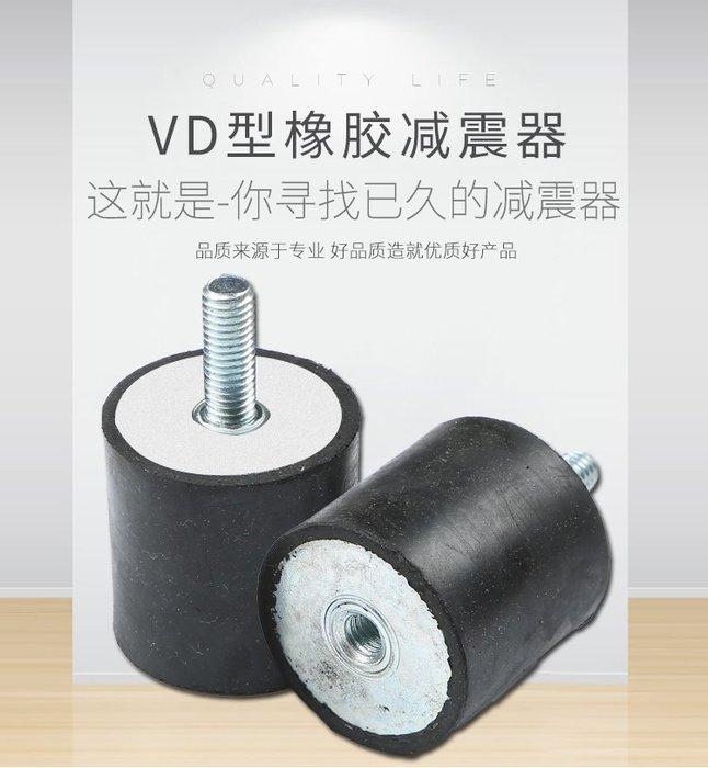 200元起購~M3M4M5M6VD型橡膠減震器發動機減震墊緩沖墊防震墊減震螺絲圓柱形