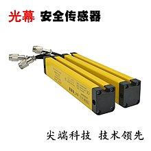 安全光幕8個點傳感器/TBZ40-8-J間距40mm鍛壓沖床光柵/光電保護器 檸檬說葡萄你好酸
