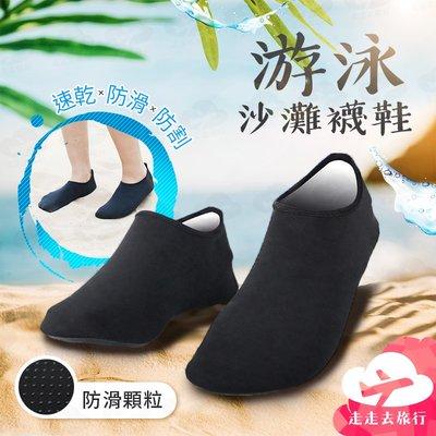 走走去旅行99750【GD051】游泳沙灘襪鞋 浮潛襪 涉水溯溪漂流鞋 男女通用 速乾防滑防割 2色