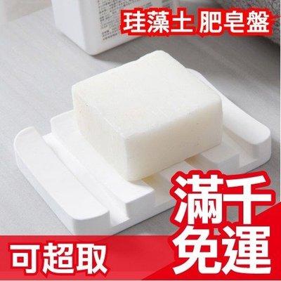 日本 Tumao 珪藻土 肥皂盤 高吸水性 吸濕 防潮防黴 不溶肥皂純天然素材 超強吸水力❤JP Plus+