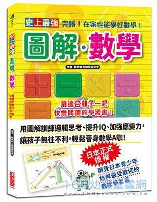 比價網~~幼福【H30401 史上最強圖解數學】