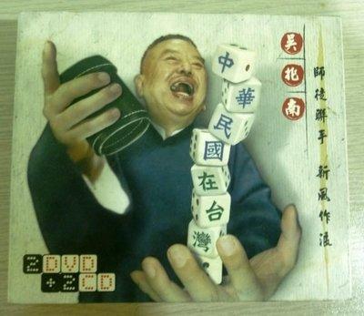 ※QQ影音堂※二手正版DVD~ 相聲:中華民國在台灣~侯冠群 郎祖筠.2DVD+2CD(直購價)