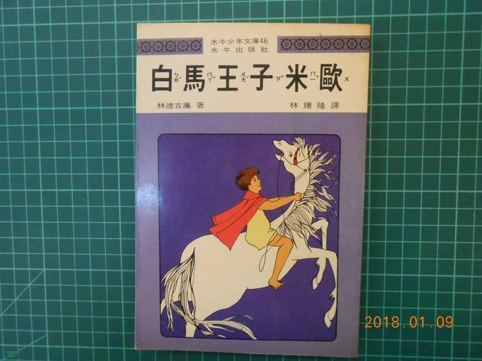 《 白馬王子米歐 》 林德古廉著 水牛 民國74年初版 【CS超聖文化2讚】