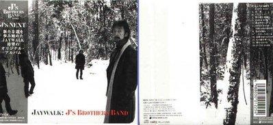 (日版全新未拆) JAYWALK 3張專輯  J's Brothers Band  悲しいくらい脆くて長い橋