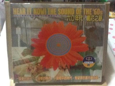 ~拉奇音樂~六〇年代,戴花之聲HEAR IT NOW!THE SOUND OF THE 60s二手保存良好片況新。M區。