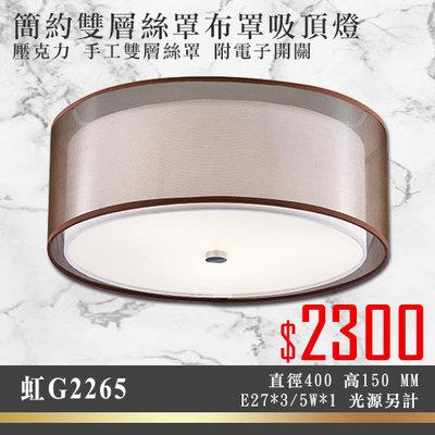 G虹§LED333§(33G2265) 簡約雙層絲罩吸頂燈 壓克力 手工雙層絲罩 附電子開關 E27*3/5W*1光另計