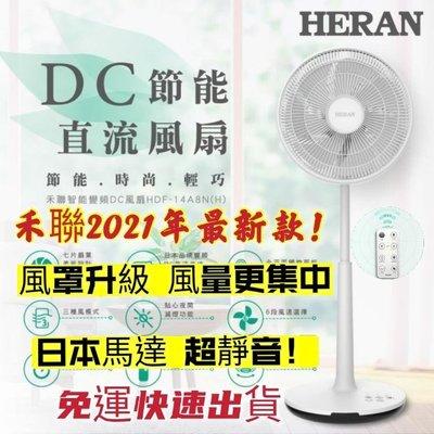 限時下殺!禾聯日本馬達14吋智慧觸控變頻7葉片DC節能風扇(HDF-14A8NH)禾聯電風扇 DC變頻馬達省電節能風扇 循環扇 工業電風扇 冷氣抽風扇