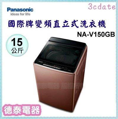 Panasonic【NA-V150GB-PN】國際牌 15公斤變頻直立式溫水洗衣機【德泰電器】