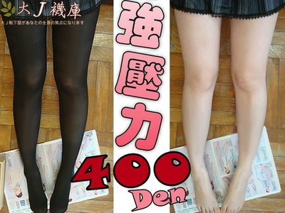 J-5-5 400丹尼褲襪【大J襪庫】加壓力襪健康襪機能襪-內搭褲緊彈性襪彈力絲襪200d300500Den黑色半透膚!