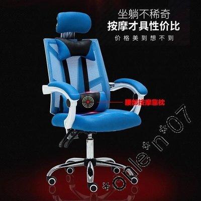 #電腦椅 #辦公椅 #電競椅 #寫字樓椅子#家用椅子靠背可躺與升降伸縮擱腳雙靠枕億瑞特電腦椅家用網布職員辦公椅人體工學椅升降轉椅座椅