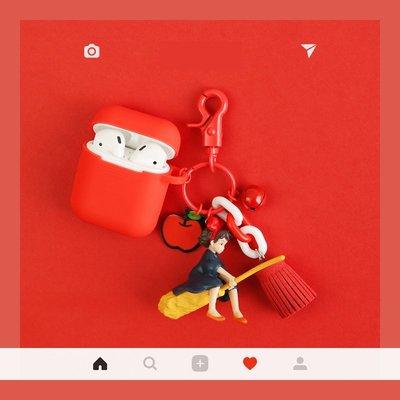 魔女宅急便 airpods 保護套 矽膠卡通 蘋果無線耳機保護殼 防摔抗震 保護套 掛件