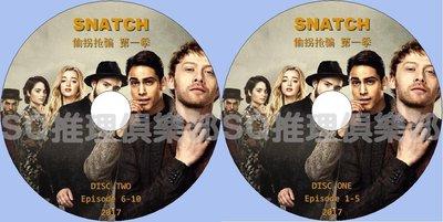 2017美國最新犯罪劇DVD:偷拐搶騙 第一季 Snatch 全10集 2碟DVD