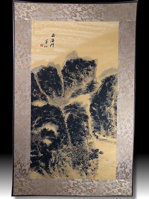 【 金王記拍寶網 】S1324  中國近代書畫名家 名家款 水墨 山水圖 居家複製畫 名家書畫一張 罕見 稀少