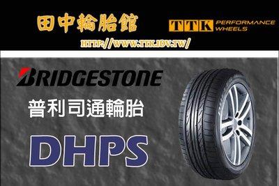 【田中輪胎館】普利司通 DHPS 255/ 50-19 失壓續跑胎 不對稱的設計為豪華 SUV 提供媲美高性能車的操控特性 彰化縣