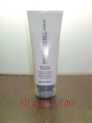 便宜生活館【免沖洗護髮】PAUL MITCHELL 修補素 200ml 加強髮絲強韌度與光澤