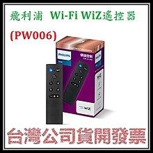 咪咪3C 台中開發票台灣公司貨飛利浦 Philips Wi-Fi WiZ 智慧照明 遙控器 (PW006)
