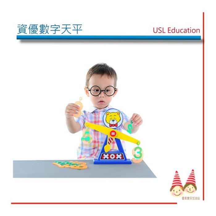數學教室【U-bi小舖】資優數字天平----腦力開發‧手眼協調‧抒發幼兒活動力