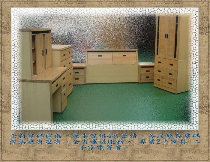 樂居二手家具館 LG-C050*全新庫存檜木臥室家具組 床頭 床邊櫃 化妝鏡 衣櫥 衣櫃 斗櫃 鏡台 整套組合*