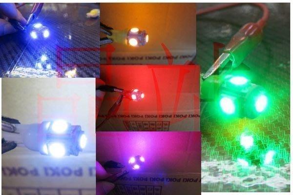 《晶站》T10 5晶 5050 SMD 插泡燈 小燈 炸彈燈 5晶片 白 藍 紅 綠 黃 粉紫 *