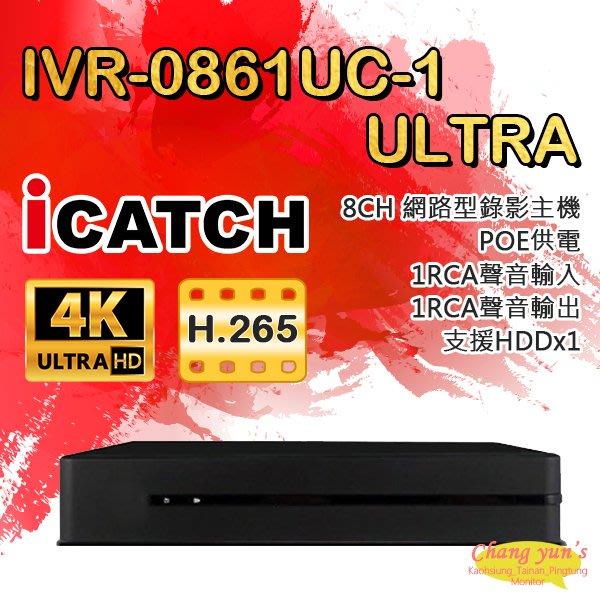 ICATCH可取 IVR-0861UC-1 ULTRA 8路 H.265 4K POE供電 NVR網路型錄影主機 監視器