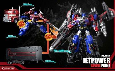 PE DX10 Jetpower Revive Prime 天火馬甲 飛翼汽車人司令官現貨