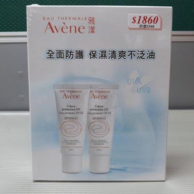 雅漾 清爽抗UV隔離乳SPF30二入組