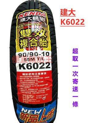 便宜輪胎王  建大k6022全新90/90/10雙效複合胎
