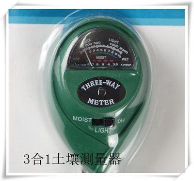 *艸衫故居* 三合一園藝檢測儀 土壤濕度計 土壤酸鹼度計 土壤酸度計 土壤PH計 測光器