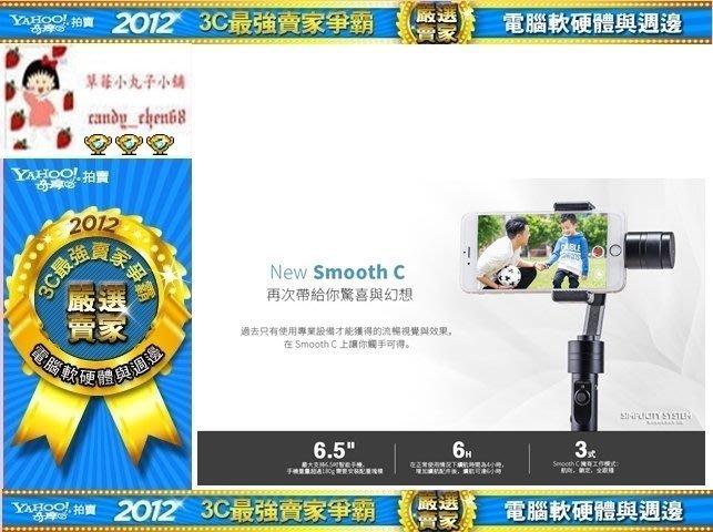 【35年連鎖老店】智雲 Z1 SMOOTH C+(升級版)手持式三軸穩定器有發票/1年保固/公司貨